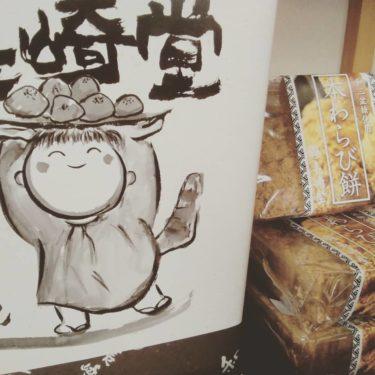 美味しいくずもち「長崎堂」の掛紙