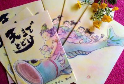 天までとどけ画集・仏様と童子が鯉のぼりに乗っている表紙絵