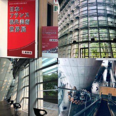 第21回日本、フランス現代美術展