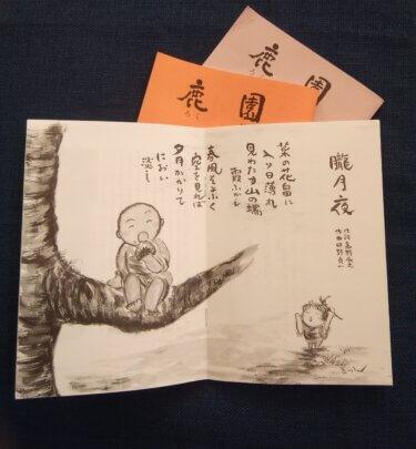 菜の花 (鹿野山 鹿園ろくおん春号135号)