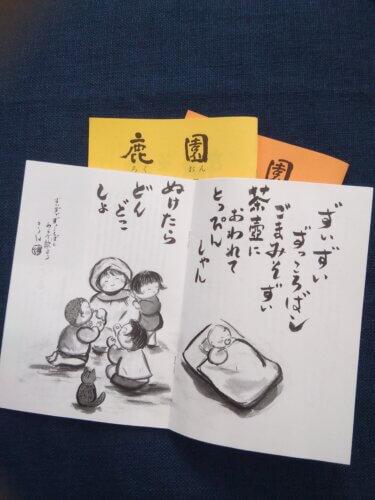 母の手 (鹿野山 鹿園ろくおん秋号136号)