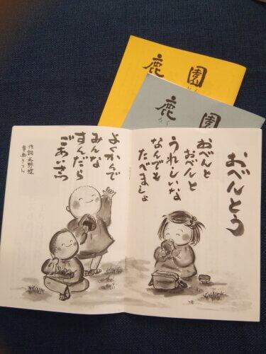 おべんとう (鹿野山 鹿園ろくおん春号137号)