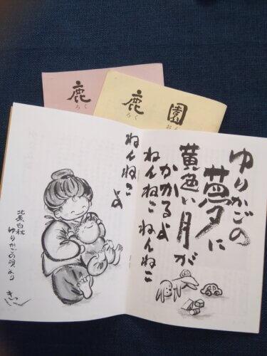 小さな夢 (鹿野山 鹿園ろくおん秋号№140)