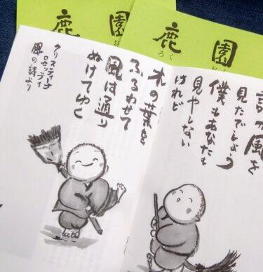 ほうき (鹿野山 鹿園ろくおん春号143号)