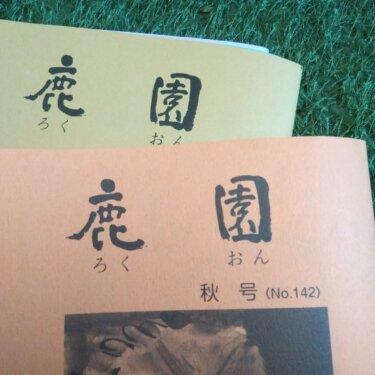 雨 (鹿野山 鹿園ろくおん秋号№142)