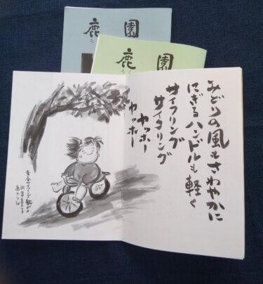 サイクリング(鹿野山 鹿園ろくおん秋号138号)